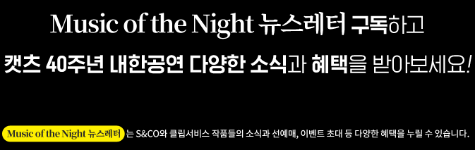 Music of the Night을 구독하고 캣츠 40주년 내한공연 다양한 소식과 혜택을 받아보세요!