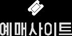 예매사이트