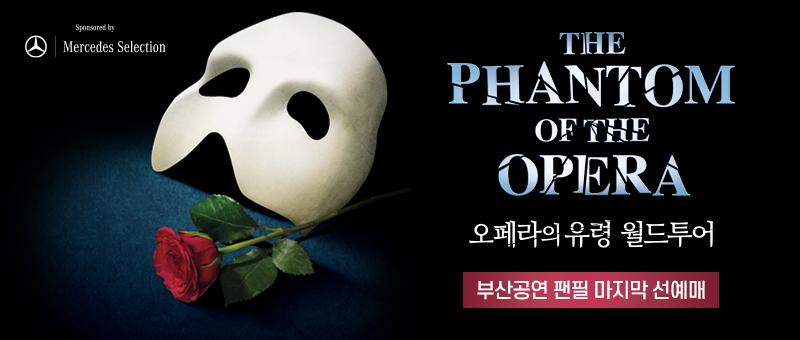오페라의 유령 월드투어 부산공연 팬필 선예매