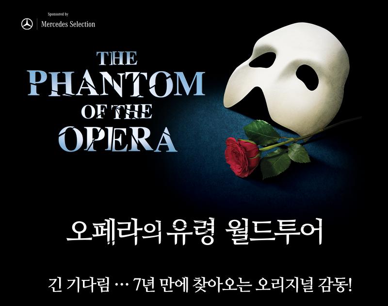 오페라의 유령 월드투어 긴 기다림.. 7년 만에 찾아오는 오리지널 감동! 역사적인 부산 최초 공연!